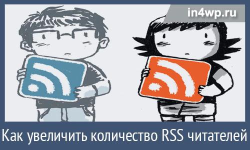 увеличить rss подписчиков
