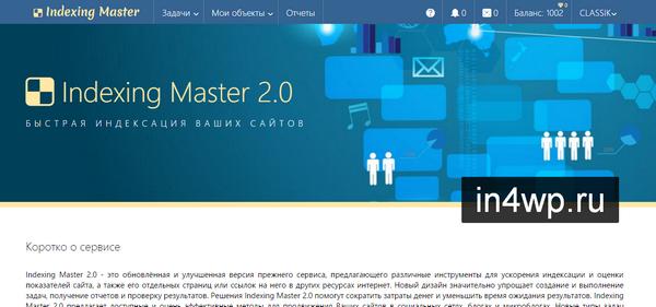 индексация страниц сайта