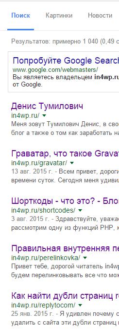 проверки индексации в гугле