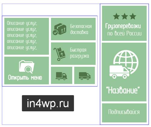 шаблон группы вконтакте