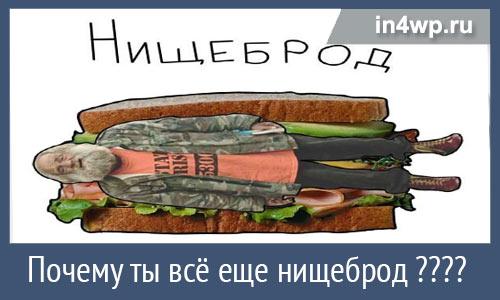 нищеброд