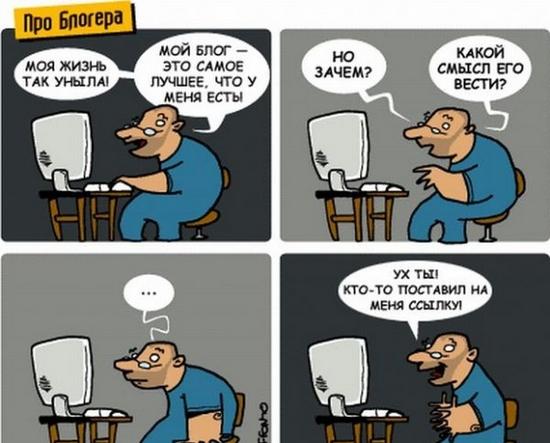 комикс про блоггера
