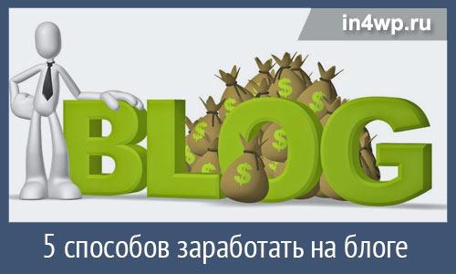 5 способов заработка на блоге