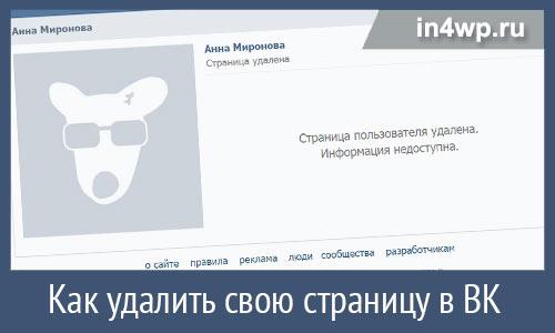 как удалить свою страницу  (аккаунт) вконтакте