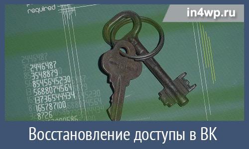как восстановить логин вконтакте