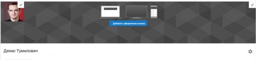 youtube обложка канала