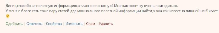 текст комментария