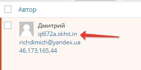 новые вид спама