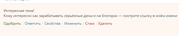 текст спама
