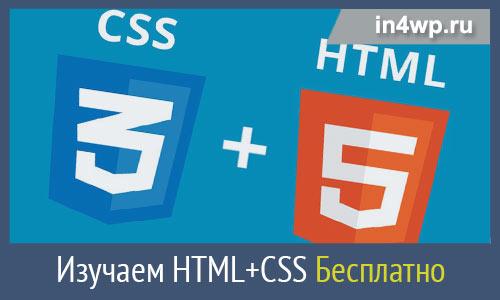 бесплатные приложения html css