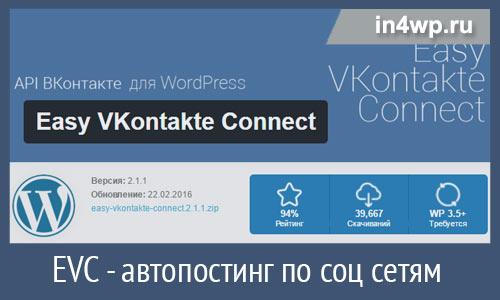 evc - кросспостинг вконтакте