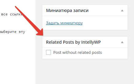 inline posts в статьях
