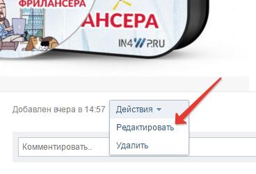 изменение товара вконтакте