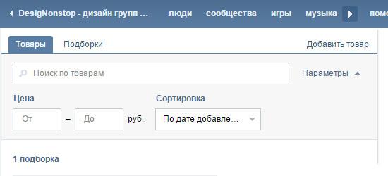 поиск товаров вконтакте