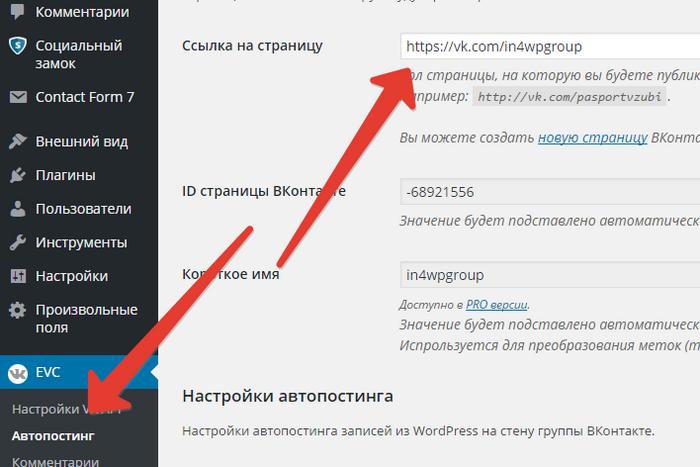 автопостинг в группу vkontakte