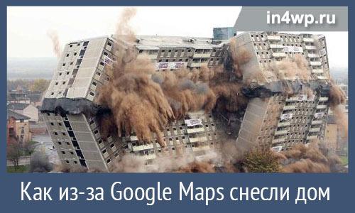 из за google maps снесли