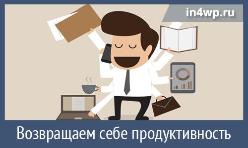 возвращаем себе продуктивность