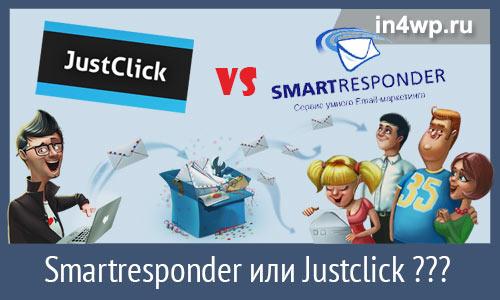 smartresponder или justclick