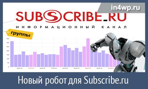 робот для subscribe