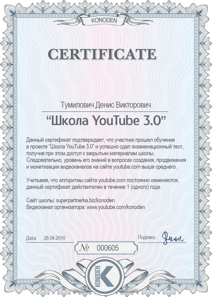 сертификат коноден