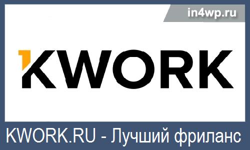 kwork freelance