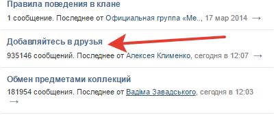 Добавляйтесь в друзья вконтакте