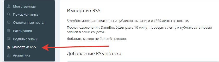 из rss в smmbox