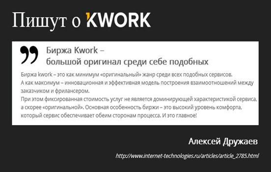 отзывы о kwork
