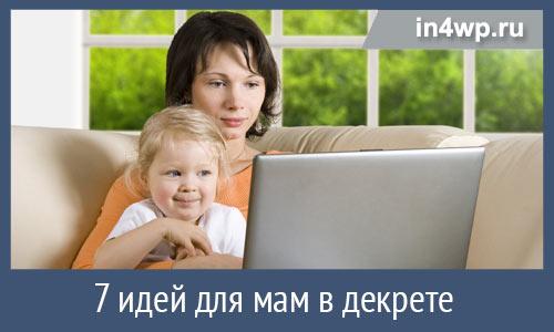 идеи заработка для мам в декрете