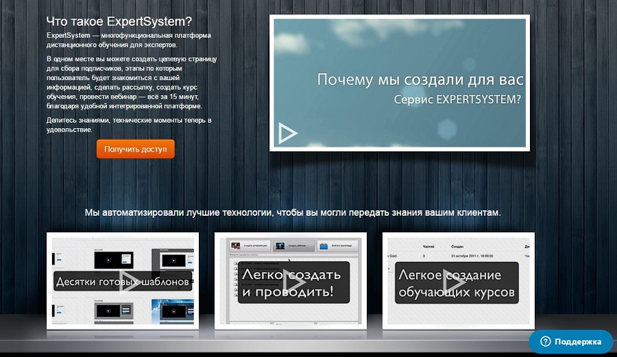 вебинар легко и просто