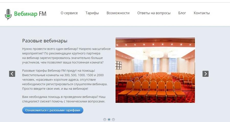 онлайн конференции вебинары