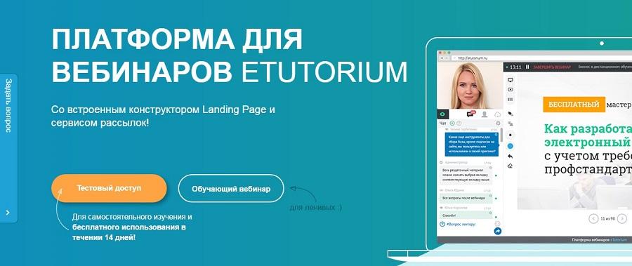 вебинарные комнаты онлайн