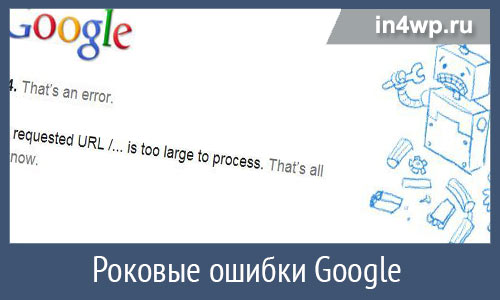 ошибки гугл