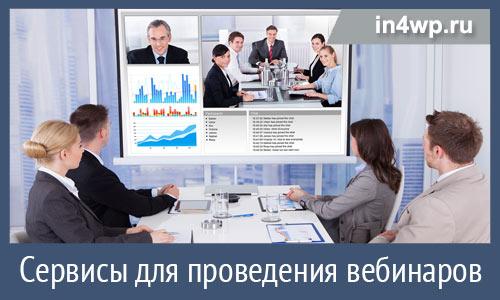 проведение вебинаров онлайн