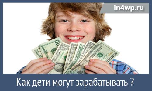 как-дети-могут-зарабатывать