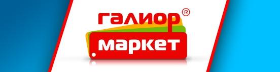 galior market
