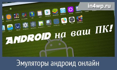 онлайн эмуляторы андроид