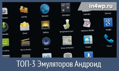 эмуляторы андроид на пк
