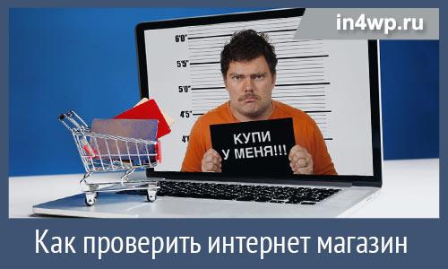 проверить интернет магазин
