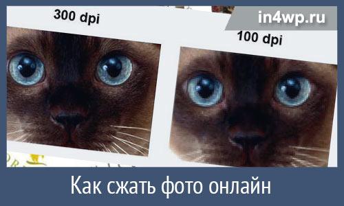 где можно сжать фото онлайн
