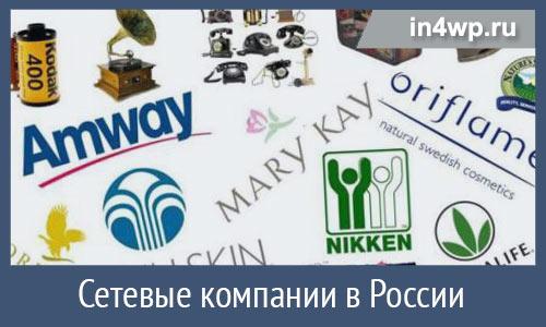 список компаний сетевого маркетинга в россии