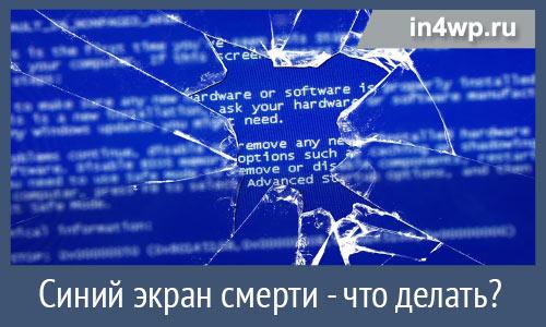 почему происходит синий экран смерти