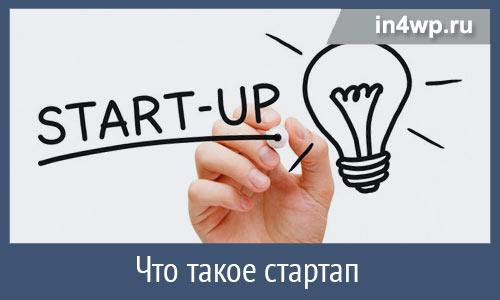 стартап что это